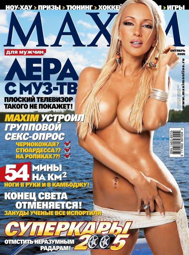 Фотки голых девушек с журналов