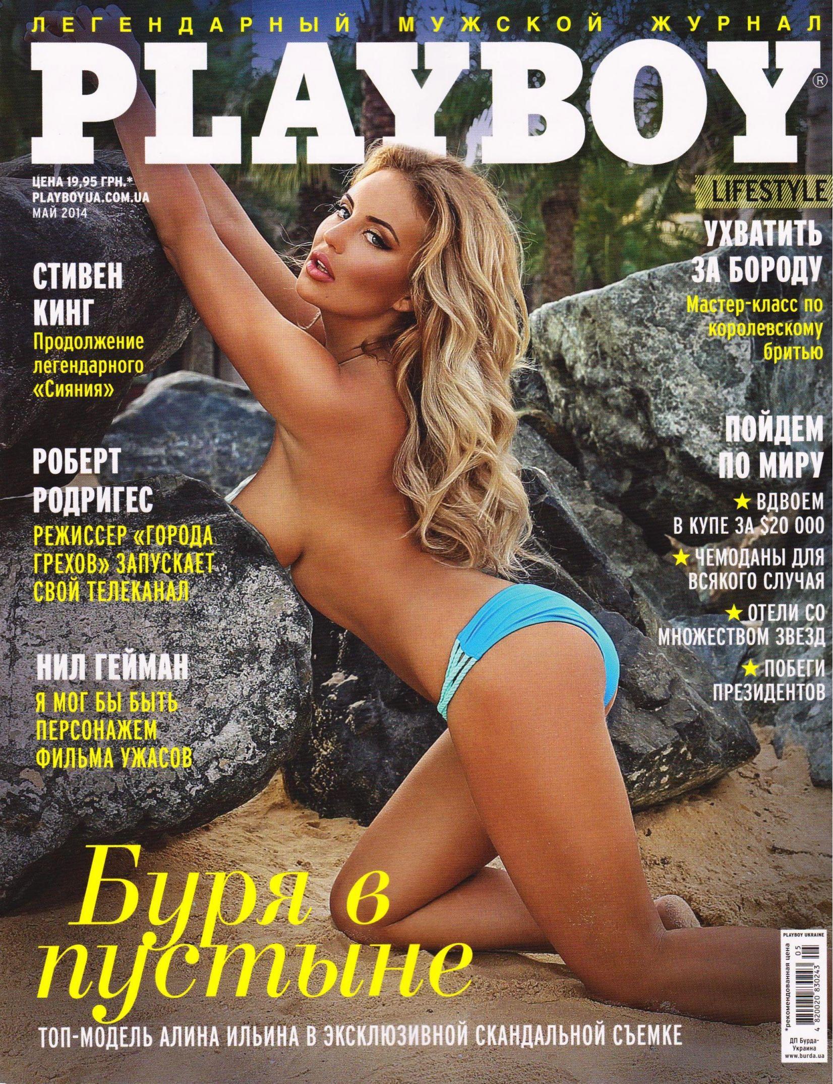 zhurnal-pleyboy-s-russkimi-aktrisami